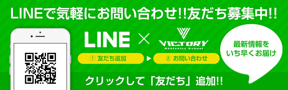 VICTORY陸上スクール 公式LINE